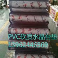 PVc软玻璃台垫(辐射盐城、淮安、射阳、句容、兴化)