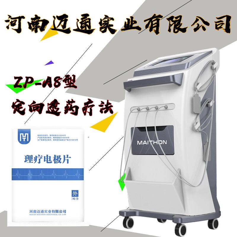 中医定向透药治疗仪(豪华版)