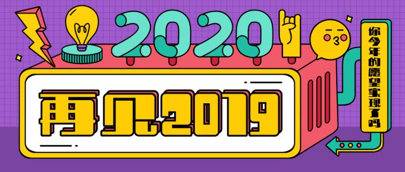 撞色风格再见2019你好2020首图@凡科快图(1)