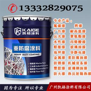 广州凯格涂料 供应厦门氟碳封闭底漆 清远重防腐涂料