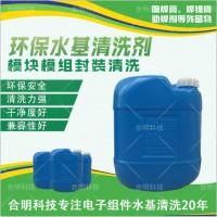 IGBT功率模块助焊剂清洗水基清洗剂W3200合明科技