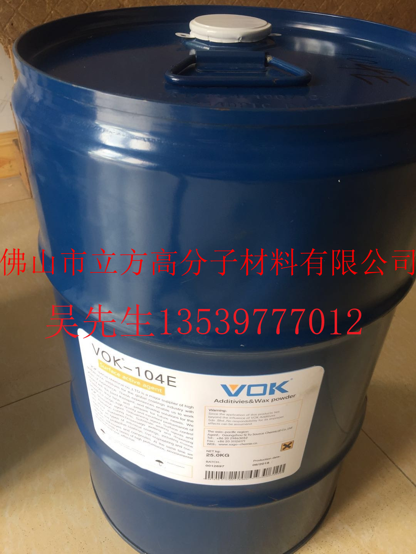 德国沃克尔VOK- FCS-004替代FCS-004流平剂