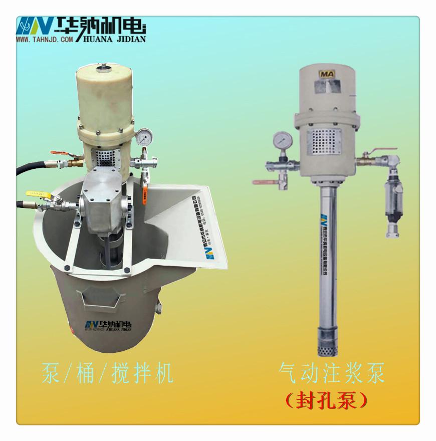 ZKF-3.0B型煤矿用气动封孔泵