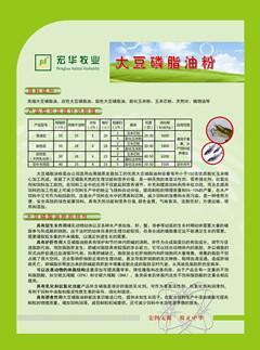 改性型大豆磷脂油粉