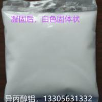 高纯异丙醇铝  VK-LY4N
