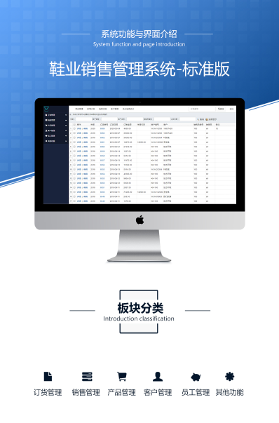25175鞋业销售管理系统标准版/鞋业erp/鞋业进销存