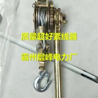 铝合金紧线器报价及厂家 导线紧线器哪个牌子好