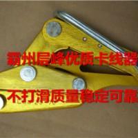 导线卡线器规格型号 铝合金卡线器制造厂家
