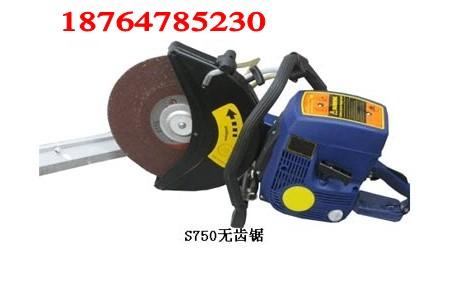 S750无齿锯厂家有专业客服服务