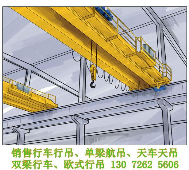 安徽淮南16t单梁行吊厂家 厂房用的理想行吊