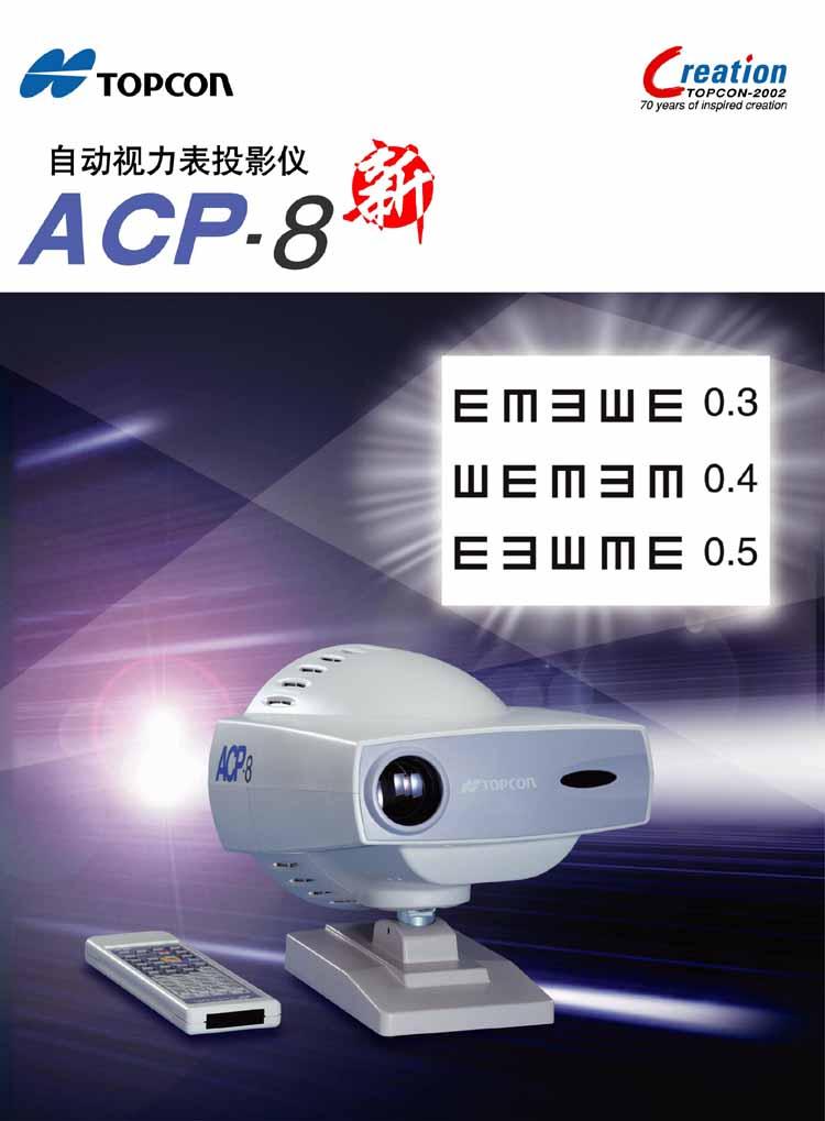 TOPCON日本ACP-8EM视力表投影仪