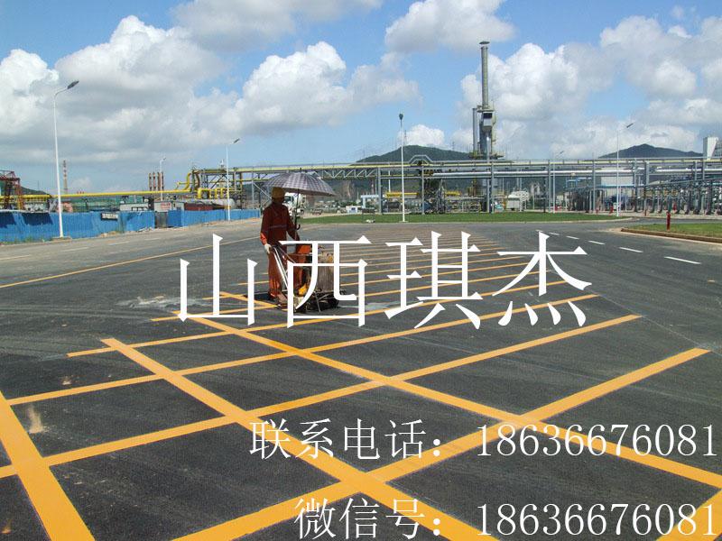 山西太原琪杰道路标线-彩色防滑标线-成型标线