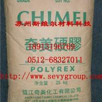 HIPS/PH-88镇江奇美 苏州经销 长期优惠供应