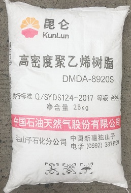PP 8920S/独山子石化 苏州经销 长期优惠供应