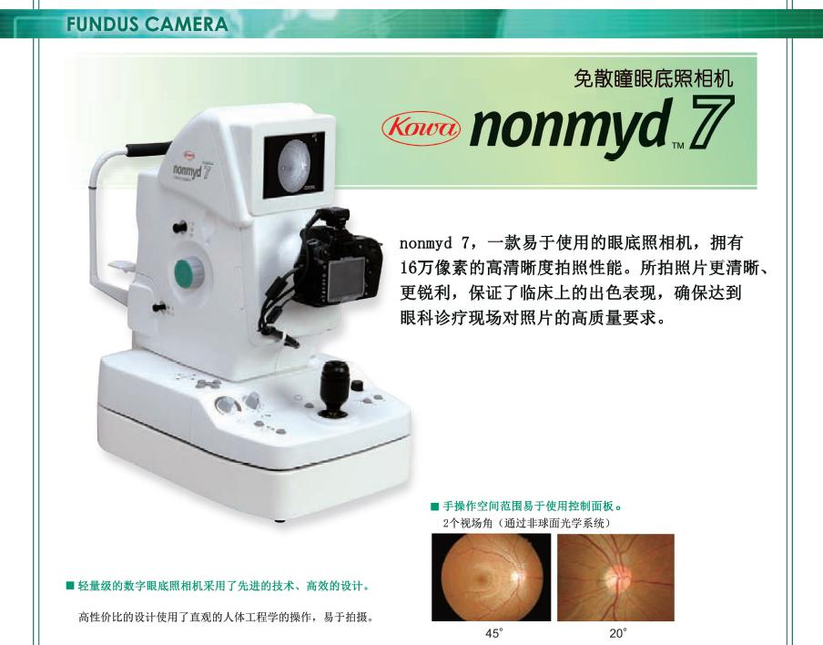 KOWA(日本)nonmyd 7非散瞳眼底照相机