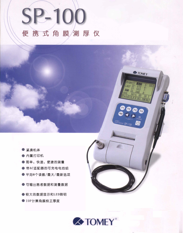 TOMEY日本SP-100便携式角膜测厚仪