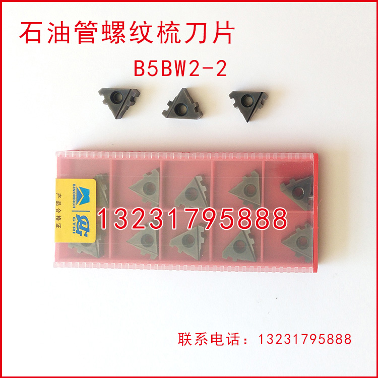 B5BW2-2石油管螺纹梳刀刀片刀粒