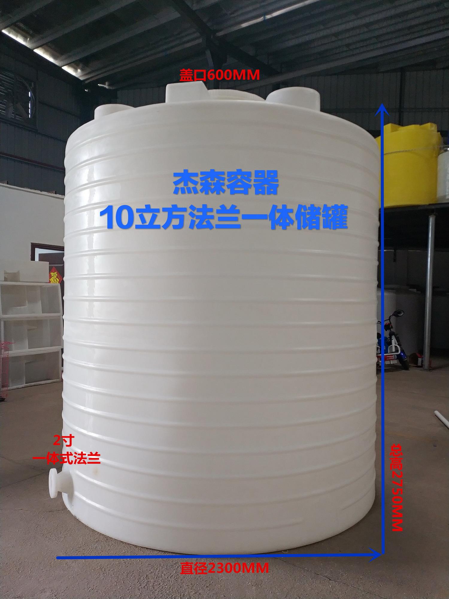pe次氯酸钠pe储罐 冷却塔水箱化工储罐