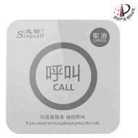 迅铃触控无线呼叫系统APE520C 无线病床呼叫器厂家