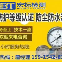 广西IP65检测|ip防护等级测试