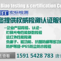 广西红外加热管检测红外光谱测试