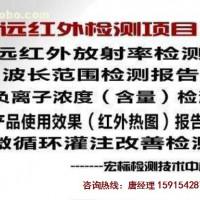 广东远红外负离子检测 抗菌检测