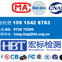浙江 IP68防护等级检测IP67认证