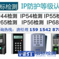 南京IP65检测IP66防护级别检测
