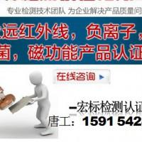 南昌负离子功能测试远红外纺织品测试