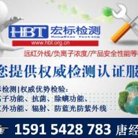 广州远红外放射率测试宏标检测