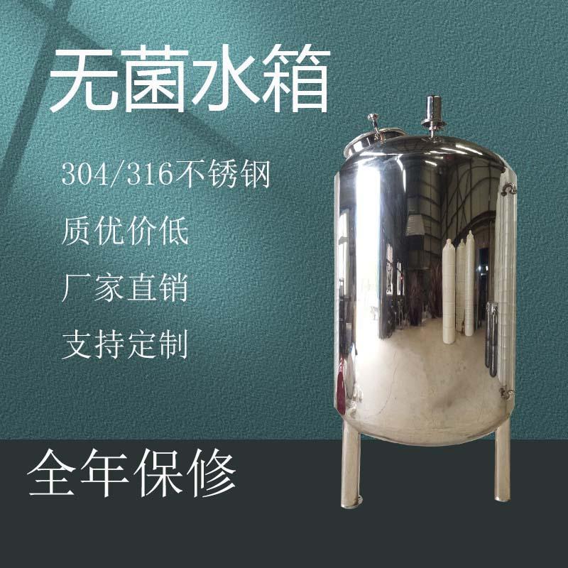 郑州鸿谦不锈钢无菌水箱 食品级无菌水箱 厂家直供 支持定制