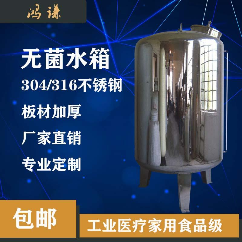 工业水处理 304无菌水箱 食品级无菌水箱 无菌储水罐