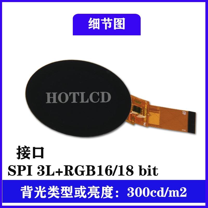2.1寸圆形TFT彩屏16/18位RGB接口可选CTP电容屏