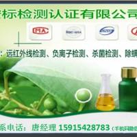 深圳市 抗菌检测远红外功能检测 负离子发生量检测