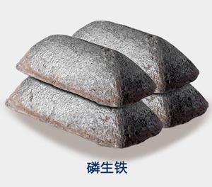 铝厂磷生铁价格便宜,库存足-郑州汇金