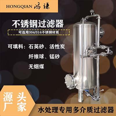 郑州鸿谦活性炭过滤器 不锈钢过滤器 锰砂过滤器 厂家直供