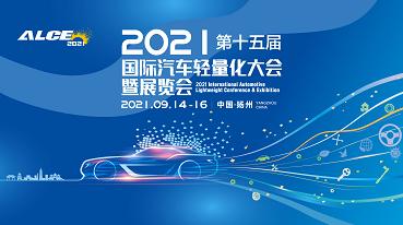 2021(第十五届)国际汽车轻量化大会暨展览会