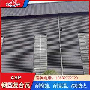 复合钢塑瓦 钢塑梯形瓦 陕西榆林psp屋面耐腐板抗风防震