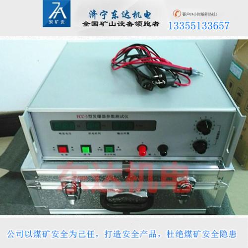 发爆器参数检测仪FCC-3型矿用检测仪厂家