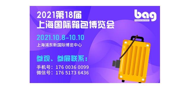 闪耀申城!2021第18届上海国际箱包展带您领略箱包之美