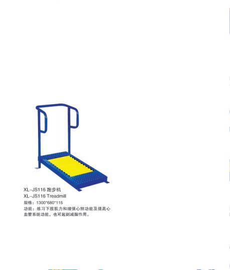 星陵体育室外健身器材跑步机