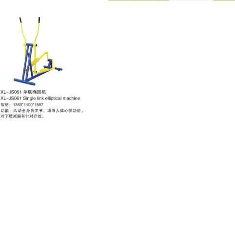 星陵体育室外健身器材单联椭圆机